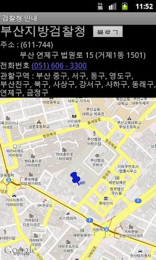 【免費商業App】검찰청 안내-APP點子