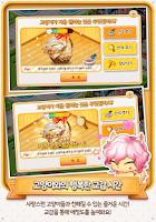 Screenshot of 고양이를 부탁해 for Kakao