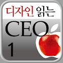 디자인 읽는 CEO 1: 디자인, 대중과 만나다 icon