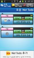 Screenshot of 하지마! (My Not-Todo List)