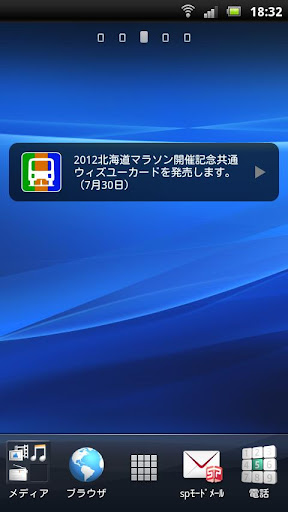 札幌地下鉄Pushウィジェット