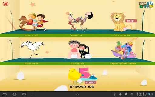 עברית לילדים - הספרייה