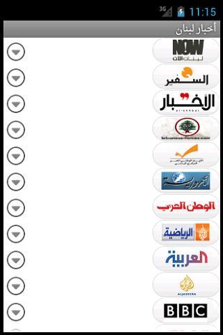 Lebanon News أخبار لبنان