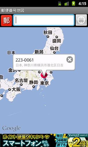 郵便番号地図
