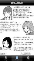 Screenshot of ラッキーボーイ5(無料漫画)