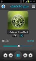 Screenshot of القرآن الكريم - خالد القحطاني
