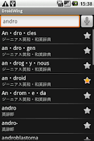 Screenshot of DroidWing FREE