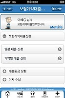 Screenshot of 메트라이프 모바일창구