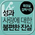 화장실 잡학사전 4탄 icon