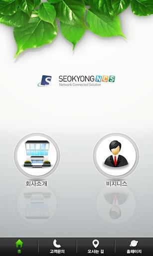 주 서경NCS의 회사소개 모바일 앱