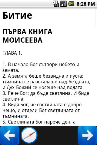Библия Bulgarian Bible