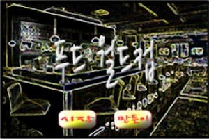 Screenshot of 푸드월드컵