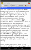 Screenshot of Horoscope Kannada