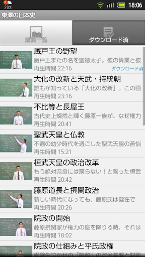 東澤修の大日本史 〜センター攻略編(古代〜江戸)〜