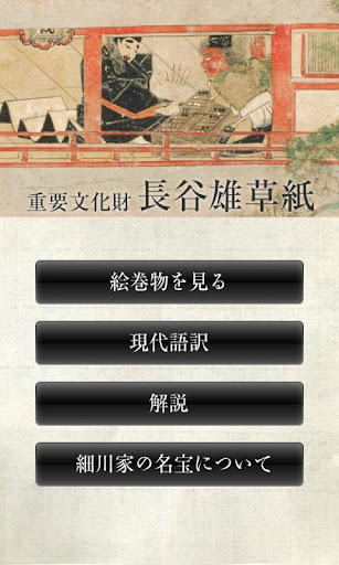 【免費書籍App】SAMURAI ART: Tale of Haseo-APP點子
