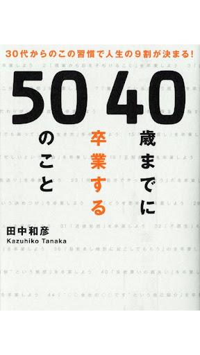 40歳までに卒業する50のこと