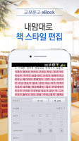 Screenshot of 교보 eBook