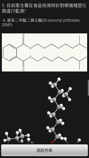 塑化劑Q A