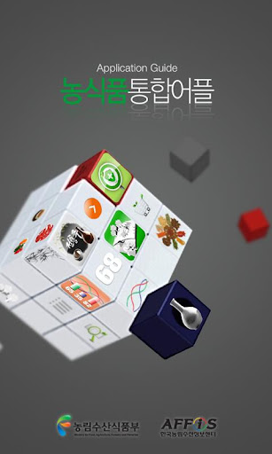 【免費生活App】Integration-APP點子