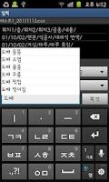 Screenshot of 체크맨 - 간편 건설현장 체크리스트
