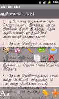 Screenshot of The Tamil Bible