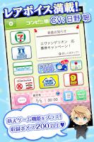 Screenshot of コンビニ情報声優ナビプラス!!(男子版)