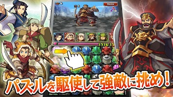 Screenshot of 三国志パズル大戦