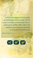 Screenshot of أدعيه مختاره