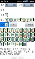 Screenshot of Guobiao Mahjong Calculator