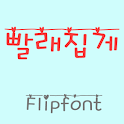 GFClothespin™ Korean Flipfont icon