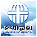 한세교회 icon