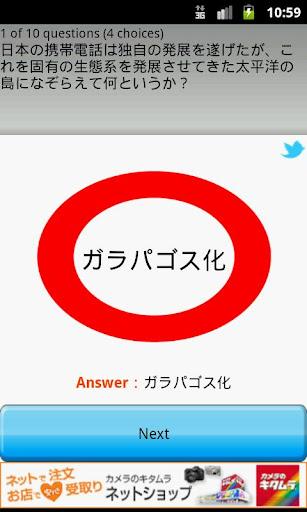 日本測驗 (免費)
