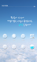 Screenshot of Blue sky dodol theme