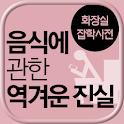 화장실 잡학사전 1탄