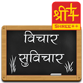 Vichar - Suvichar [By Shree++] APK for Bluestacks