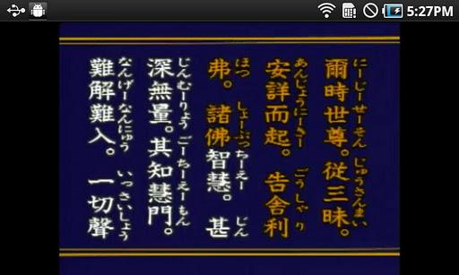 玩免費生活APP|下載Nichiren Shu Hoben-pon daini app不用錢|硬是要APP