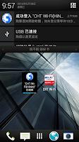 Screenshot of CHT Wi-Fi