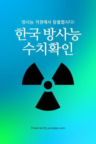 한국 방사능 수치 확인 어플