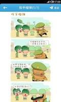 Screenshot of 微信表情(动漫 漫画 表情)