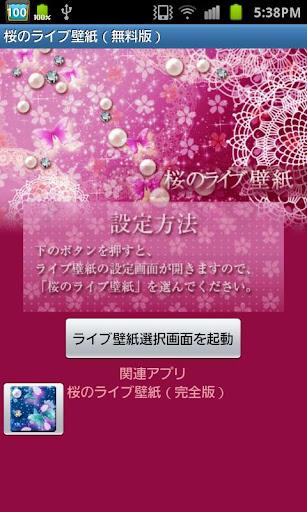 玩個人化App|桜のライブ壁紙(無料版)免費|APP試玩