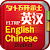Chinese-English Dictionary file APK Free for PC, smart TV Download