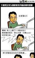 Screenshot of 超級爆笑圖