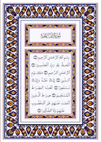 Screenshot of Quran with Tamil