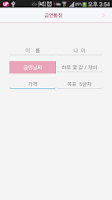 Screenshot of 금연통장(PinkEdition)