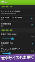 Screenshot of 神アプリまとめ オクトバ(ランキング&攻略&スマホ最適化術)