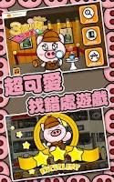 Screenshot of 3國小豬 捉錯處