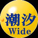 潮汐ワイド改 icon