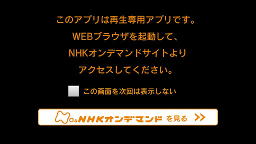 NHKオンデマンド 専用プレイヤー