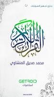 Screenshot of صديق المنشاوي - القرآن الكريم