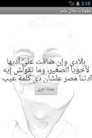 Screenshot of مقولات الراحل جلال عامر